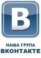 """група """"ВКонтакте"""""""